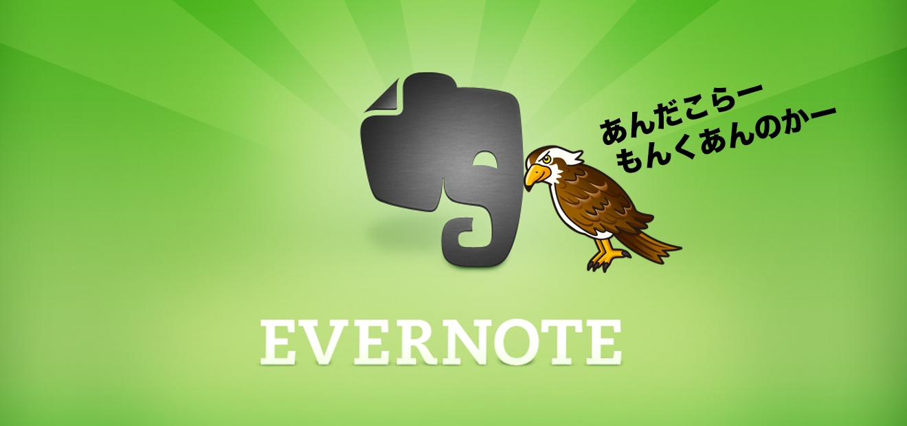 Evernote+メール